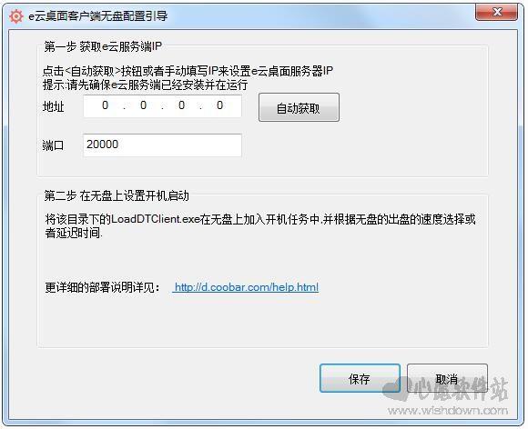 e云桌面客户端 v1.2.1.0官方版