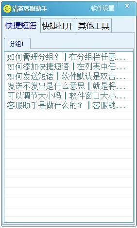 清茶客服助手 v1.08 官方版