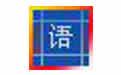 星空智能排课系统 v18.08.28 官方版