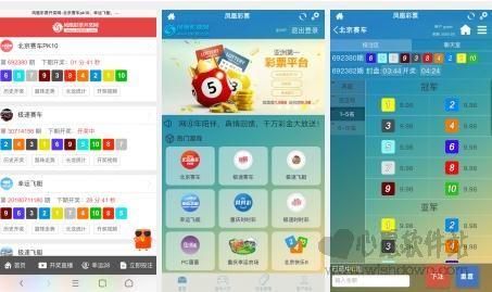 凤凰彩票app1.0.8安卓版_wishdown.com