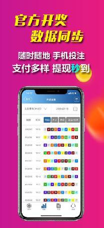聚富彩票appv1.1.1安卓版_wishdown.com