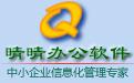 QQoffice生产订单管理系统 v8.7.6.9 旗舰版