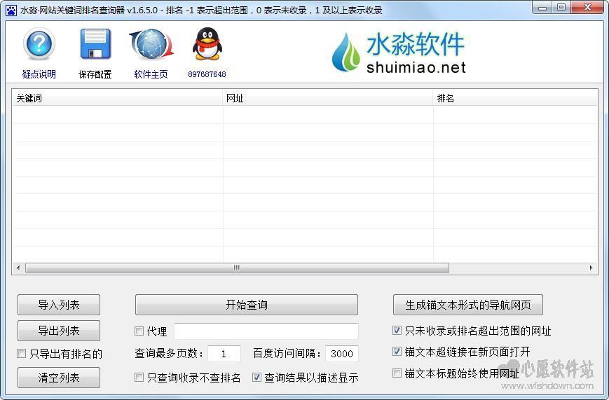 水淼网站关键词排名查询器 v1.6.5.0免费版