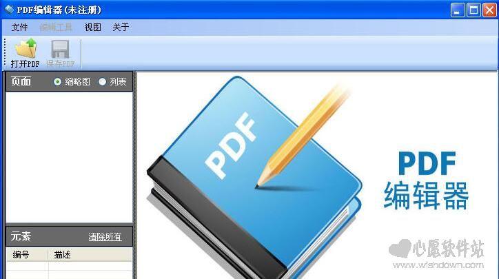 PDF编辑器Mac版 v3.6 免费版