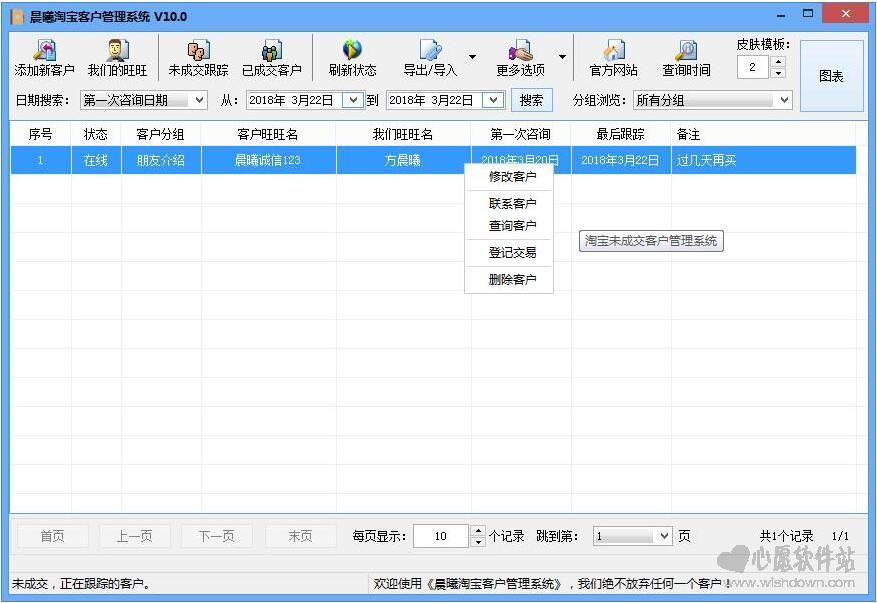 晨曦淘宝客户管理系统 v10.0 免费版