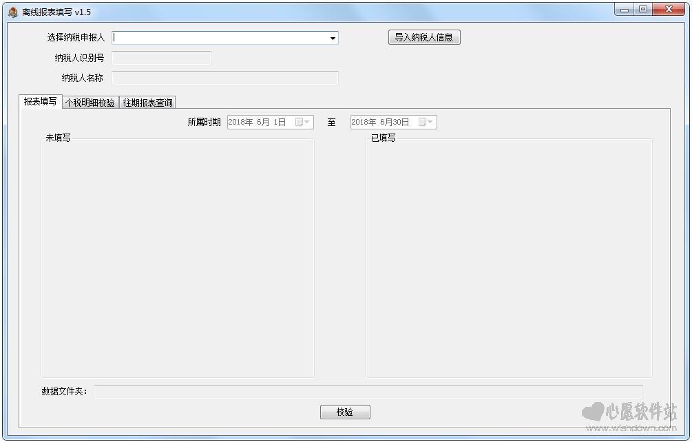 离线报表填写工具 v1.5免费版