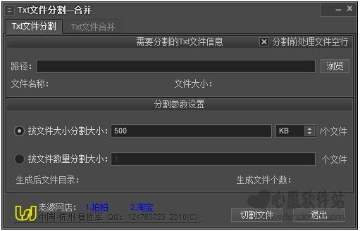 TXT文件分割合并器 v1.0.1绿色版