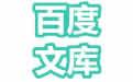 dodo百度文库提取工具 1.3 最新绿色版