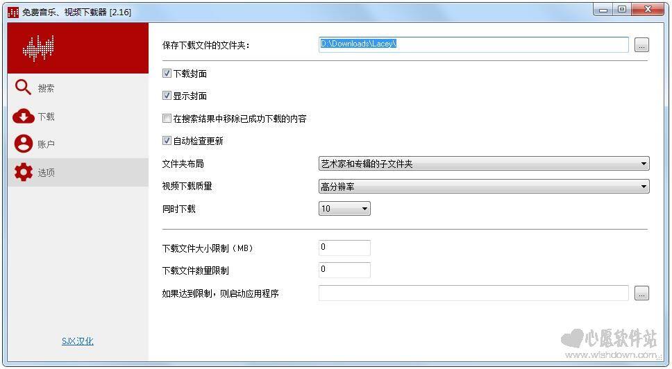 Lacey音乐视频下载器 v2.16中文绿色版