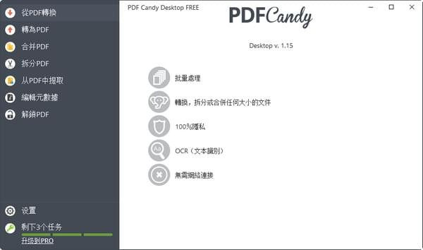PDF Candy pdf编辑器 v2.61官方版