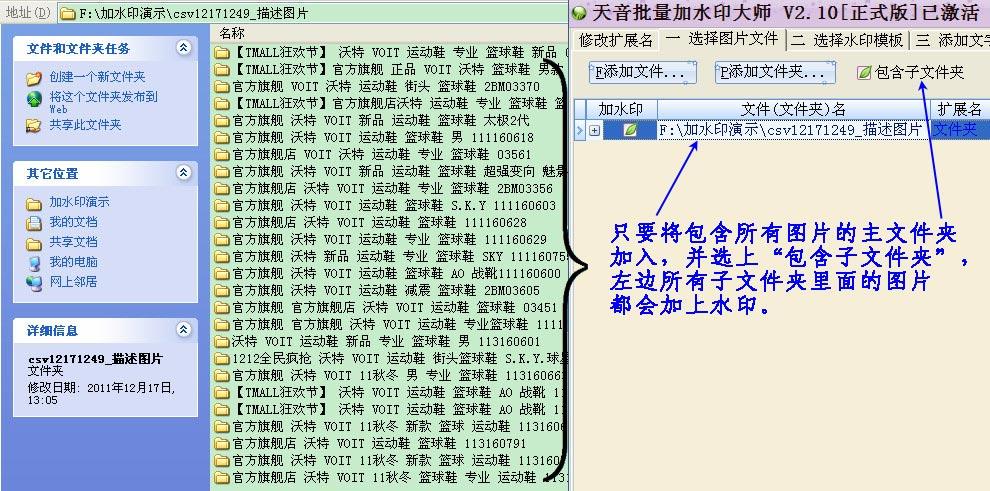 天音批量水印大师(批量加水印、加边框软件)V2.22.1 绿色版_wishdown.com