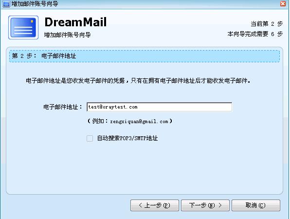 梦幻快车(DreamMail)