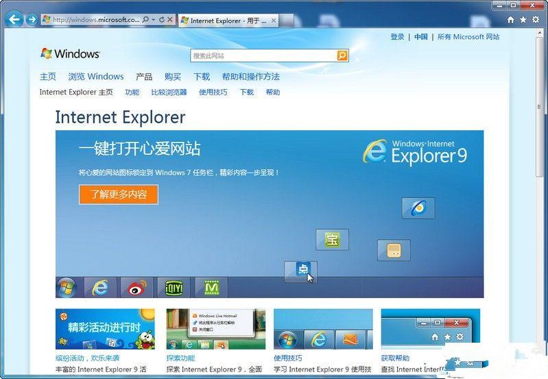 IE9 (Internet explorer 9)32位