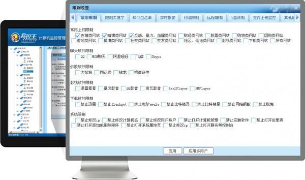 易控王电脑监控软件