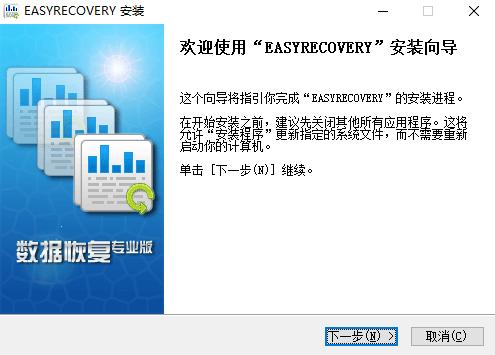 EasyRecovery专业版