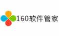160软件管家 v2.3.4.8官方版