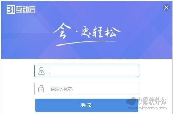 31互动云v7.1.9官方版_wishdown.com