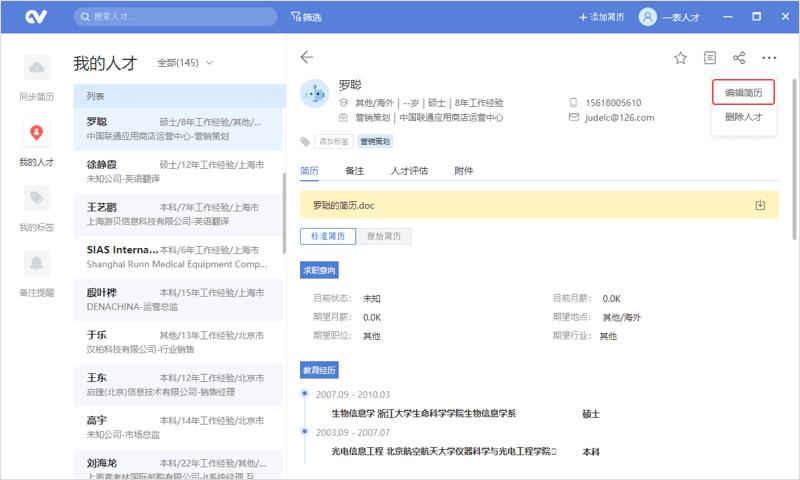 一表人才(简历管理软件)v1.24.0官方版_wishdown.com