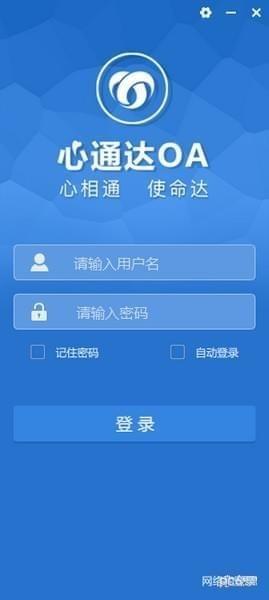心通达oa精灵V2018.11.08.3 官方版_wishdown.com