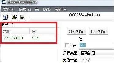 Cheat Engine(内存修改工具)v6.6 官方版_wishdown.com