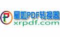 星如PDF转换器 v5.0.6.1 官方版