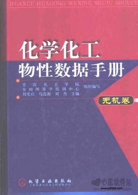 《化学化工物性数据手册》无机卷 PDF电子书_wishdown.com