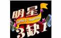 明星3缺1单机版 简体中文版