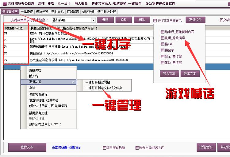 高效职场办公助理v3.19 官方版_wishdown.com