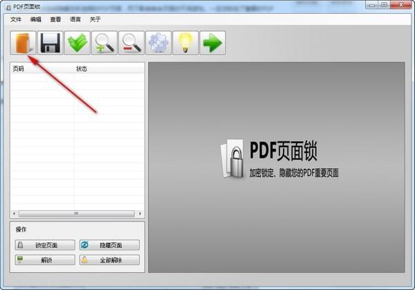 PDF页面锁定隐藏工具