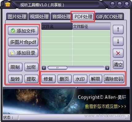 视听工具箱v1.0绿色版_wishdown.com