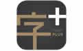 字+(字体管理工具) v0.9.3官方绿色版