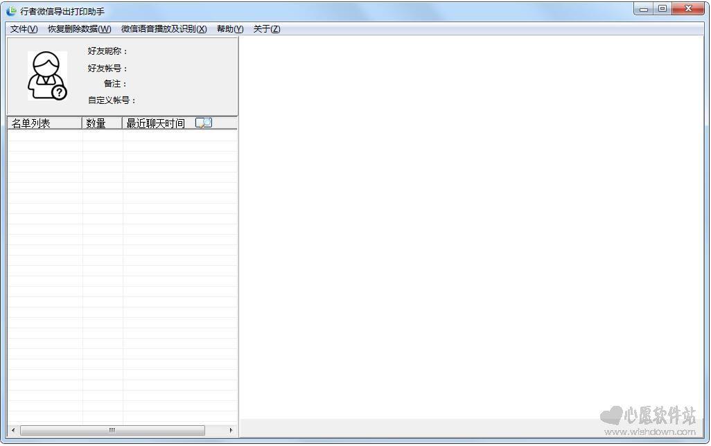 行者微信导出打印助手 v5.0.87 官方版