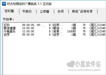 时方校园定时广播系统 v7.1 官方版