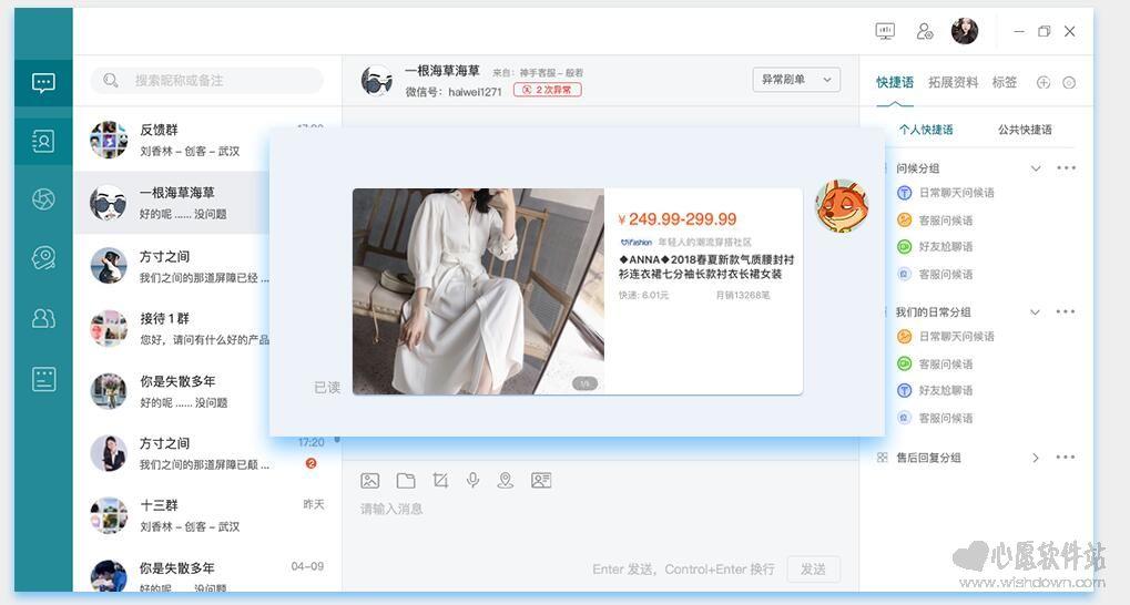 神手多聊客户端 v1.0.0.1官方版
