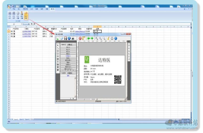 易打标条码标签设计打印软件v3.6 单机版_wishdown.com