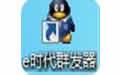 e时代QQ群发器 v37.7版