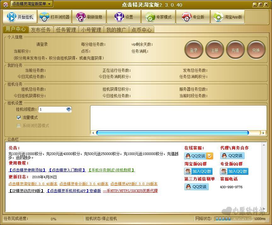 点击精灵淘宝版 v2.3.0.40绿色免费版