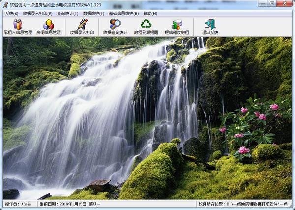 一点通房租物业收据打印软件 v1.3.3 免费版