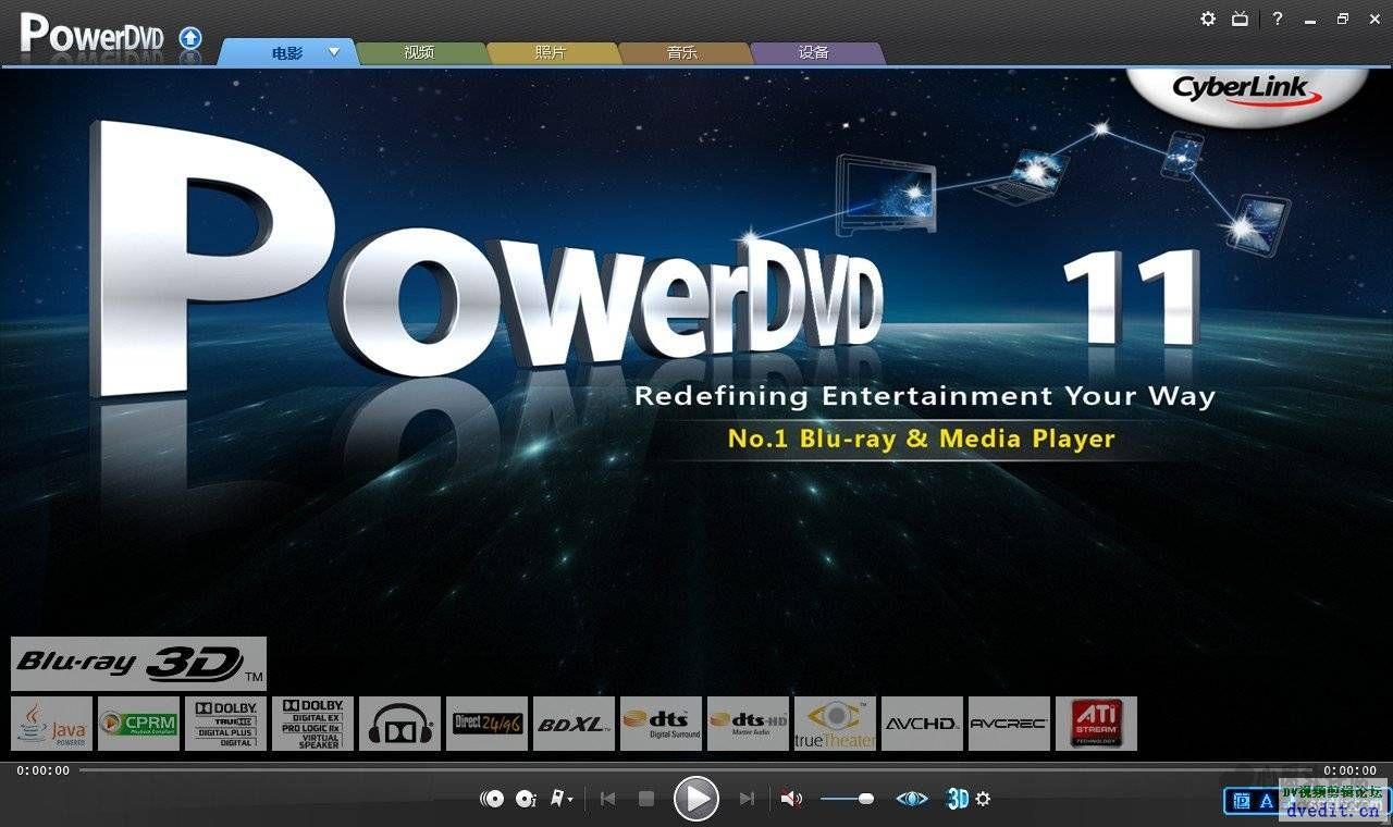 PowerDVD蓝光播放器V7.0.0.2211a 豪华特别版_wishdown.com