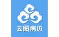 云图电子病历系统 v5.8.8 官方版