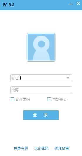 ec客户通 v10.3.2.7官方版