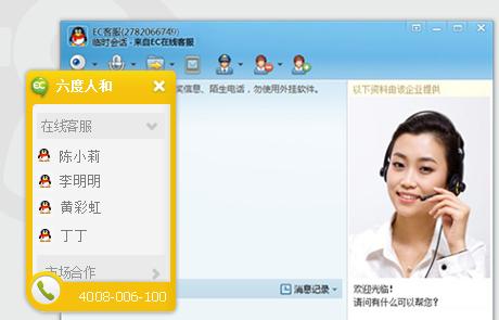 ec客户通v10.3.2.7官方版_wishdown.com