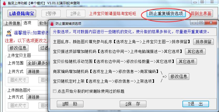 淘宝宝贝裂变上传 v1.21 官方版