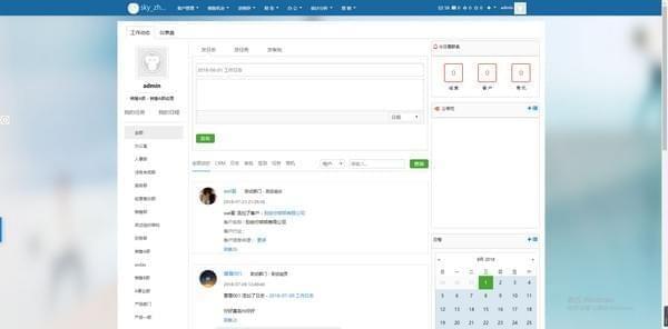 悟空CRM免费开源版 v0.5.5官方版
