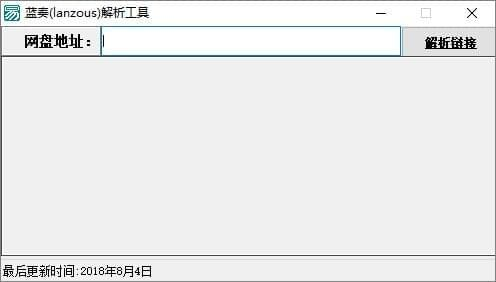 蓝奏(lanzous)解析工具 v0.0.8.4免费版