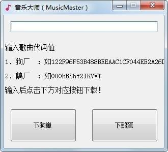 音乐大师(MusicMaster)v1.1 官方版_wishdown.com