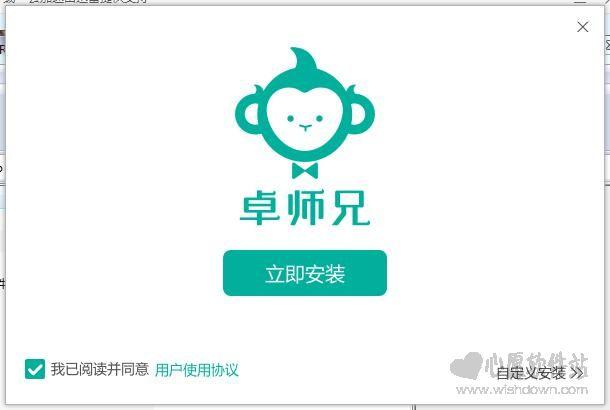 卓师兄破解不用付费版【手机数据恢复】v2.1.5668 绿色免费版_wishdown.com