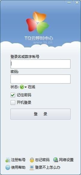 tq云呼叫中心最新版 v9.47.5官方版