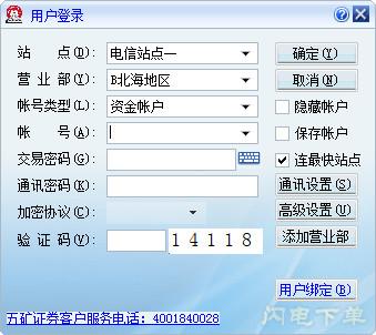 五矿证券同花顺独立委托 v5.18.61.520官方版