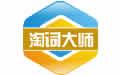 淘词大师(帮淘宝卖家选择优质关键词) v4.0 官方版